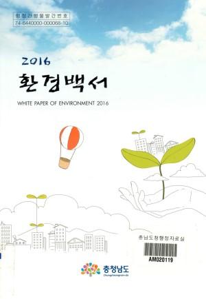 (2016 ) 환경백서