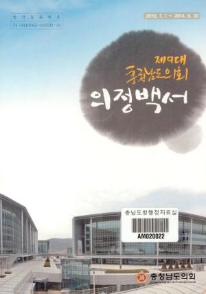 (제9대 충청남도의회)의정백서 ; 2010.7.1~2014.06.30