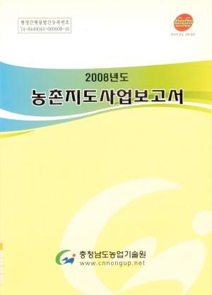(2008년도) 농촌지도사업보고서