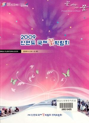 (2009 안면도 국제 꽃 박람회 ) 꽃, 바다 그리고 꿈