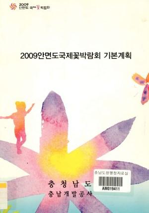 (2009 안면도 국제꽃 박람회) 기본계획