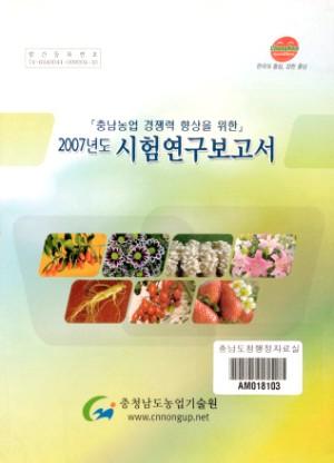 [충남농업 경쟁력 향산을 위한] 2007년도 시험연구보고서