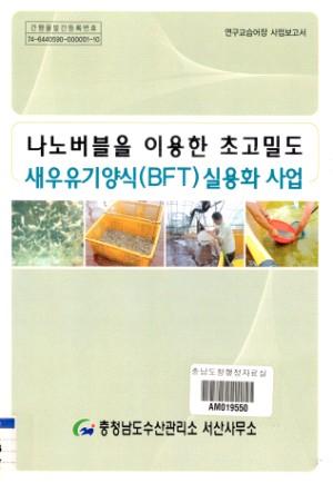 나노버블을 이용한 초고밀도 새우유기양식(bft)실용화 사업