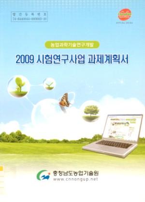 농업과학기술연구개발 2009 시험연구사업 과제계획서
