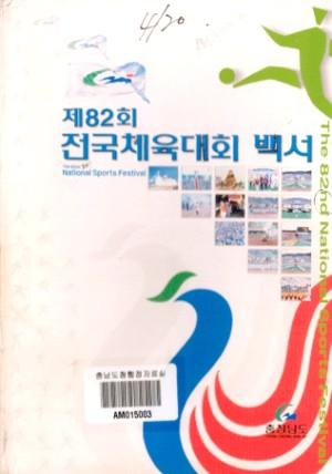 제82회 전국체육대회 백서
