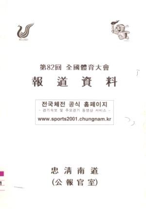 제82회 전국체육대회.보도자료