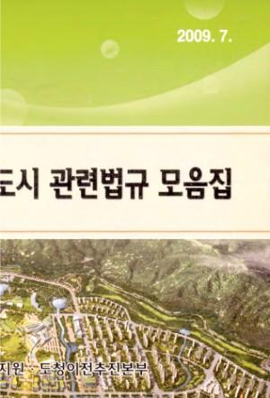 충남도청 이전 신도시 관련법규 모음집