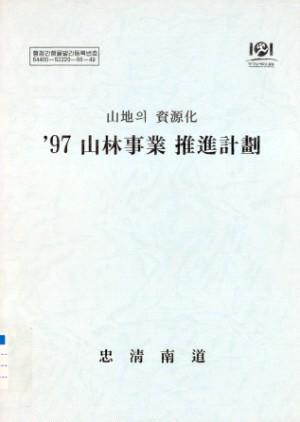 97산림사업추진계획