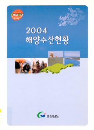 2004해양수산현황