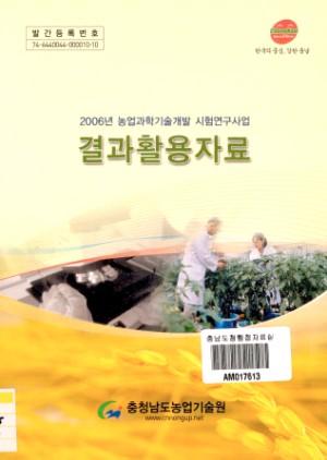 2006년 농업과학기술개발 시험연구사업 결과활용자료