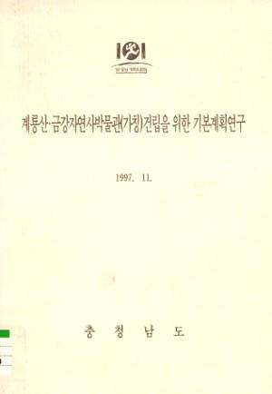 계룡산, 금강자연사 박문관 건립을 위한 기본계획 연구(97)
