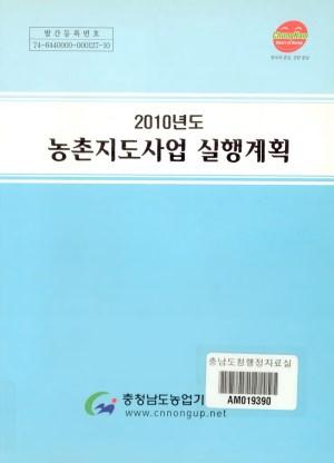(2010년도) 농촌지도사업 실행계획