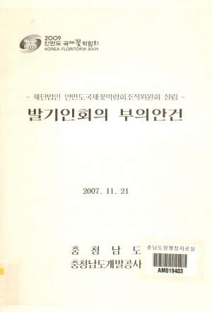 발기인회의 부의안건. 재단법인 안면도 국제꽃 박람회 조직위원회 설립