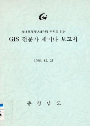 충남지리정보시스템 추진을 위한 gls 전문가 세미나 보고서
