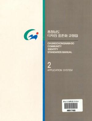 충청남도 디자인 표준화 규정집