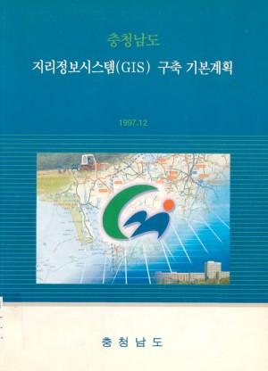 충청남도 지리정보시스템 구축 기본계획(97.12)