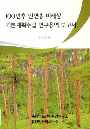 100년후 안면송 미래상 기본계획수립 연구용역 보고서