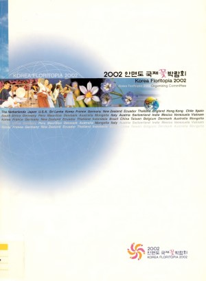2002년 안면도 국제 꽃박람회 (영문판)