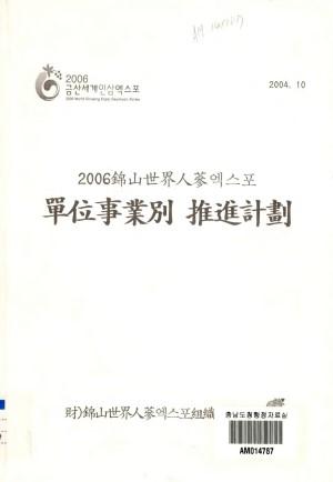 2006금산세계인삼엑스포