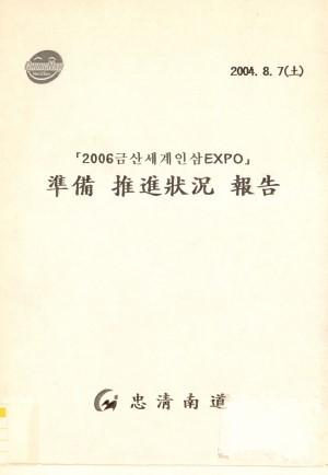 2006년 세계 인삼 expo 준비 추친상황 보고