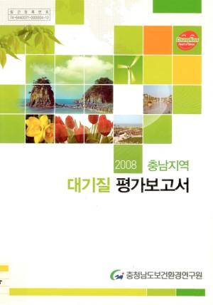 (2008년) 충남지역 대기질 평가보고서