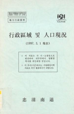 행정구역 및 인구현황(97.3.1 현재)