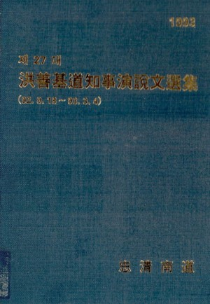 홍선기도지사 연설문집(92-93)