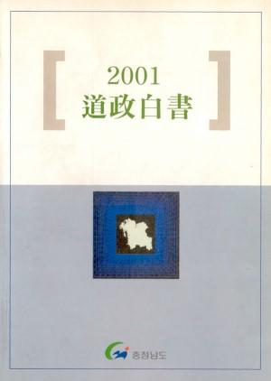 도정백서(2001)