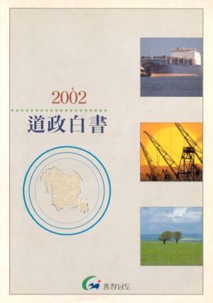 도정백서(2002)
