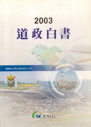 도정백서(2003)