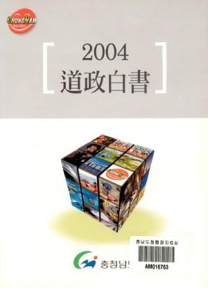 도정백서(2004)