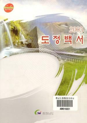 도정백서(2005)