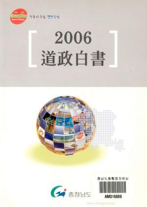 도정백서(2006)