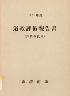 도정평가보고서(1976)