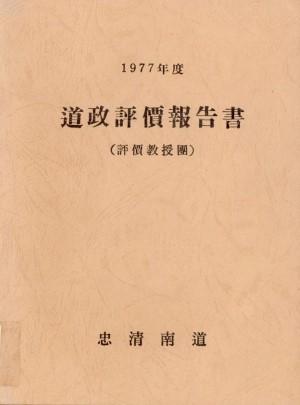 도정평가보고서(1977)