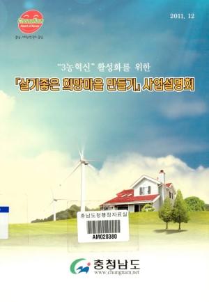 (3농혁신 활성화를 위한)[살기좋은 희망마을 만들기]사업설명회