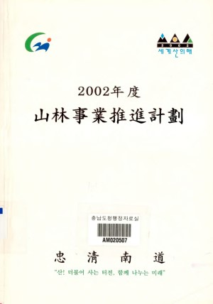 (2002년도)산림사업추진계획