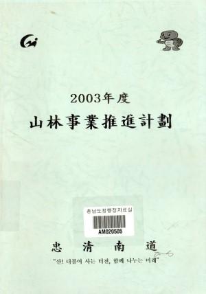(2003년도)산림사업추진계획