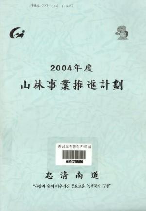 (2004년도)산림사업추진계획