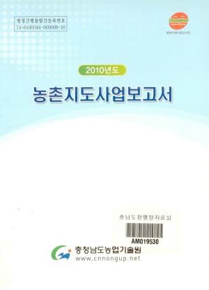 (2010년도)농촌지도사업보고서