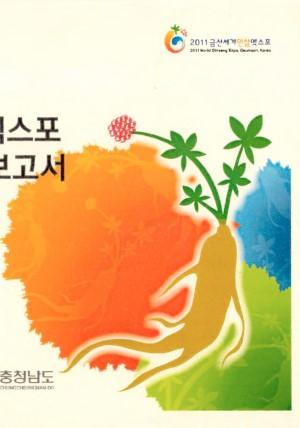 (2011)금산세계인삼엑스포 기본계획 용역연구 보고서