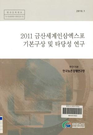(2011)금산세계인삼엑스포 기본구상 및 타당성 연구