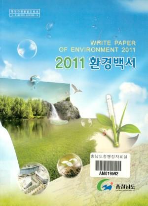 (2011)환경백서