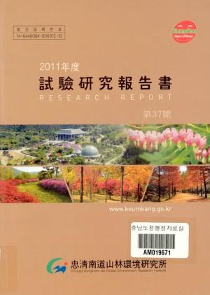 (2011년도)시험연구보고서. 제37호