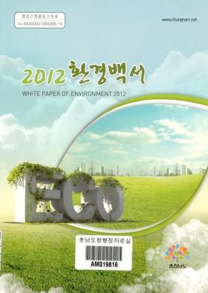 (2012)환경백서