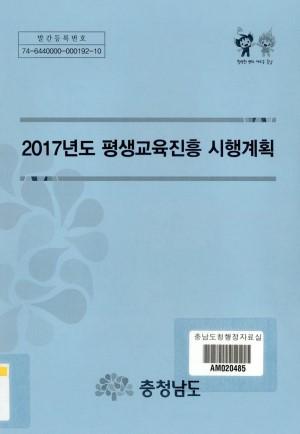 평생교육진흥 시행계획.2017