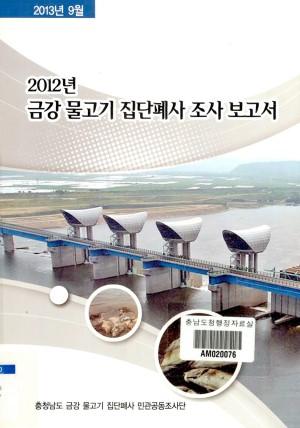 (2012년)금강 물고기 집단폐사 조서 보고서