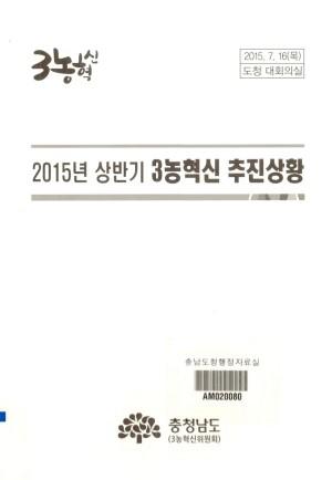 (2015년 상반기) 3농혁신 추진상황