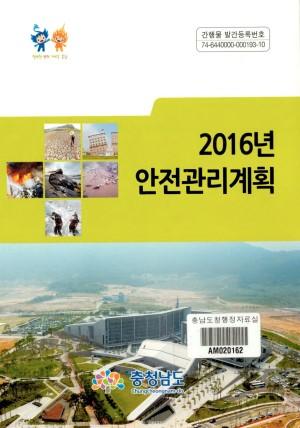 (2016년) 안전관리계획
