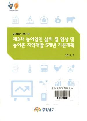 (제3차)농어업인 삶의 질 향상 및 농어촌 지역개발 5개년 기본계획